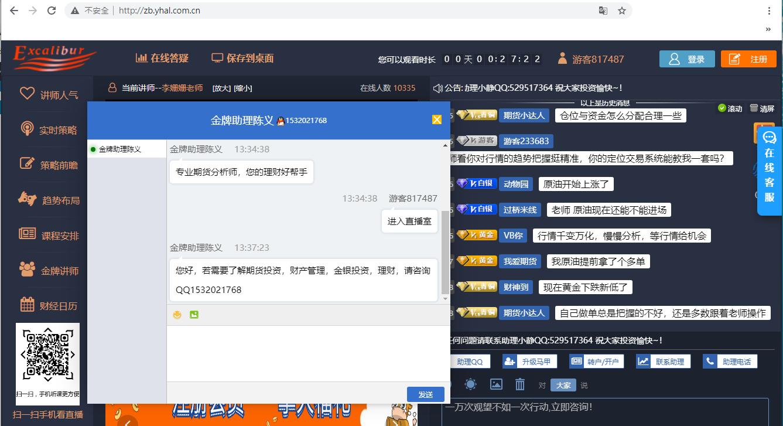 伪冒网站 - zb.yhal.com.cn