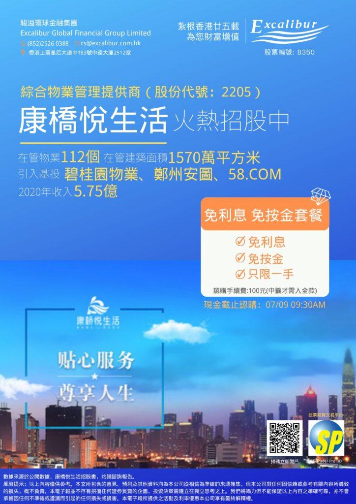 康橋悅生活集團有限公司