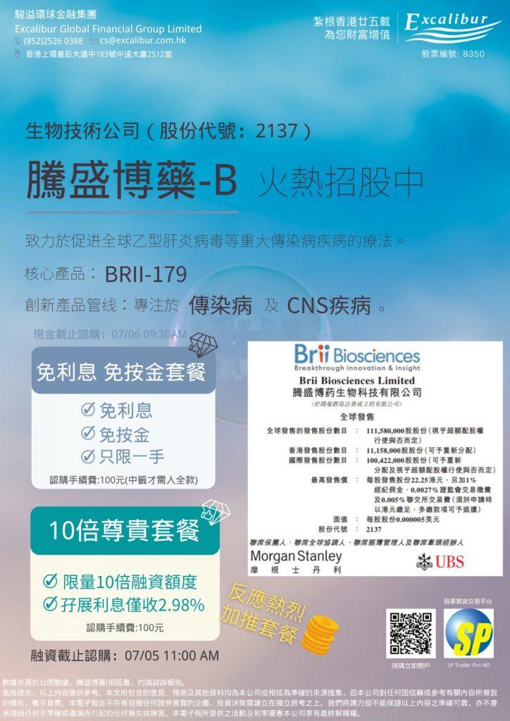 騰盛博藥生物科技有限公司